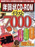 年賀状CD-ROMイラスト7000