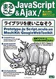 まるごとJavaScript & Ajax ! Vol.1