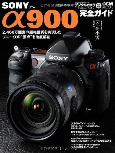 Sony α900完全ガイド