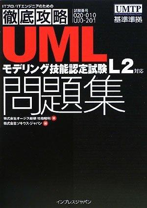 徹底攻略UMLモデリング技能認定試験問題集 L2対応