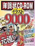 年賀状CD-ROMイラスト9000