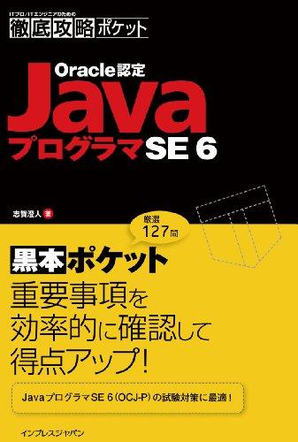 徹底攻略ポケット Oracle認定JavaプログラマSE 6 (ITプロ/ITエンジニアのための徹底攻略ポケット)