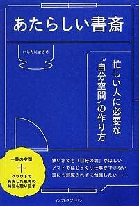 『あたらしい書斎』 新刊超速レビュー