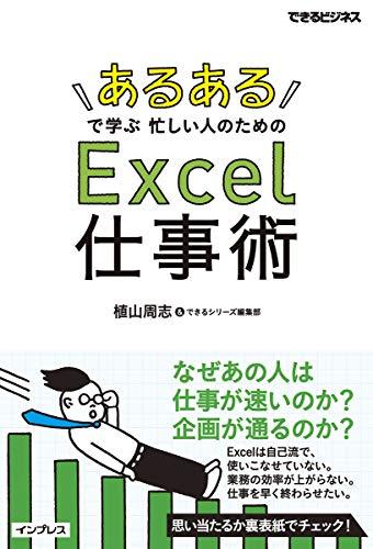 「あるある」で学ぶ忙しい人のためのExcel仕事術 (できるビジネス) : 植山 周志, できるシリーズ編集部