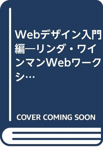 リンダ・ワインマンWebワークショップ WEBデザイン入門編