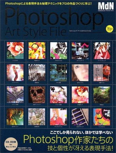 Photoshop Art Style File (インプレスムック)