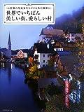 世界でいちばん美しい街、愛らしい村/MdN編集部