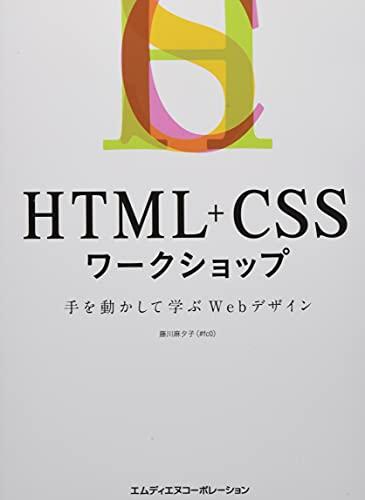 HTML+CSSワークショップ 手を動かして学ぶWebデザイン