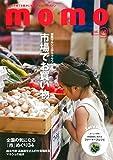 momo vol.12 市場特集号 (インプレスムック)