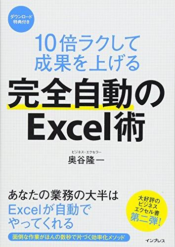 10倍ラクして成果を上げる 完全自動のExcel術 : 奥谷 隆一 : 本 : Amazon.co.jp