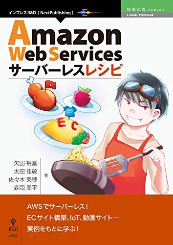 Amazon Web Servicesサーバーレスレシピ (技術書典シリーズ(NextPublishing))