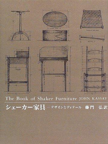 シェーカー家具―デザインとディテール