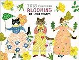2018 BLOOMING 布川愛子カレンダー(壁掛け) ([カレンダー])