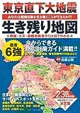 東京直下大地震 生き残り地図