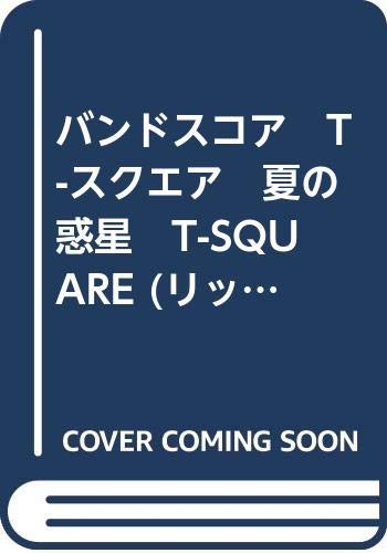 T-SQUARE / 夏の惑星