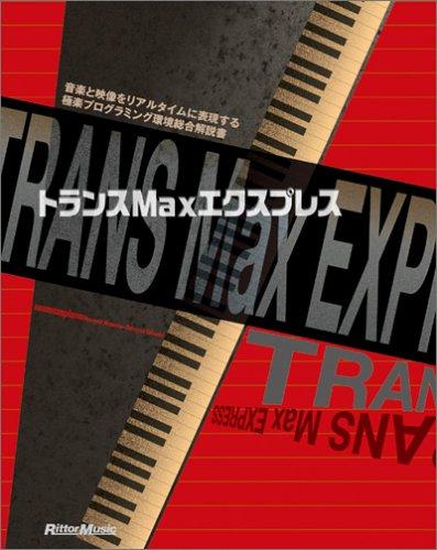 トランスMaxエクスプレス―音と映像をリアルタイムに表現する極楽プログラミング環境総合解説書
