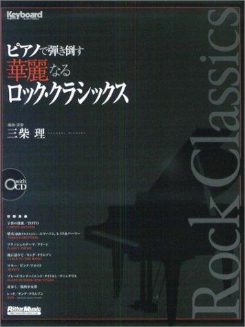 ピアノで弾き倒す 華麗なるロッククラシックス with CD (楽譜)