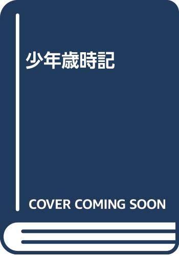 CDブック『少年歳時記』