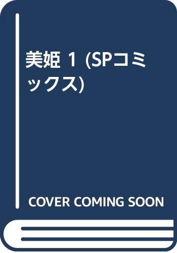 SPコミックス 全3巻