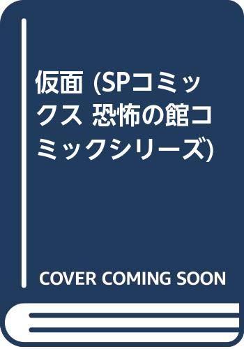仮面 (SPコミックス 恐怖の館コミックシリーズ)