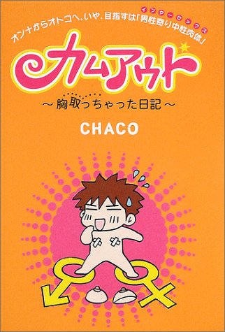 カムアウト-胸取っちゃった日記