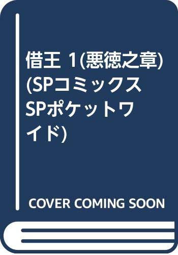 SPコミックス SPポケットワイド