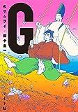 『Gのサムライ』田中圭一