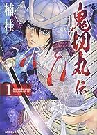 鬼切丸伝 1 (SPコミックス)