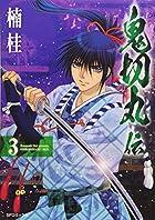 鬼切丸伝 3 (SPコミックス)