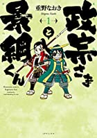 政宗さまと景綱くん 1 (SPコミックス)