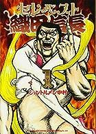 セレベスト織田信長 1 (SPコミックス LEED CAFE COMICS)