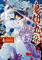 鬼切丸伝 4 (SPコミックス)