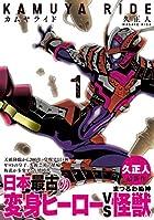 カムヤライド 1 (乱コミックス)