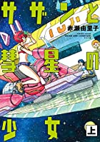 サザンと彗星の少女 上 (torch comics)