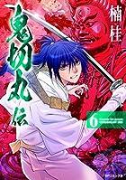 鬼切丸伝 6 (SPコミックス)