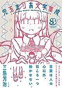 児玉まりあ文学集成(3巻)