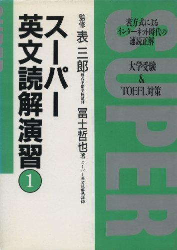スーパー英文読解演習 (全3巻)
