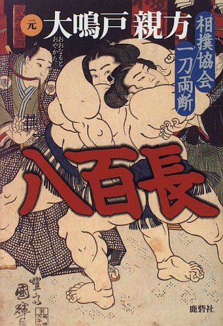 八百長 相撲協会一刀両断