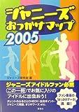 Amazon.co.jp:本: ジャニーズおっかけマップ (2005)