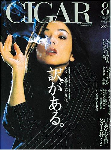 CIGAR NO.8 ワールドムック287