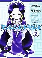 マンションズ&ドラゴンズ (2巻) (ガムコミックスプラス)