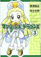 マンションズ&ドラゴンズ (3巻) (ガムコミックスプラス)