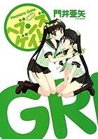 ヘブンズゲイト GREEN [Gum comics]