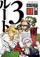 ルート3 1巻 (ガムコミックスプラス)