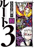 ルート3 2巻 (ガムコミックスプラス)