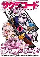 サクラコード 1巻 (ガムコミックスプラス)