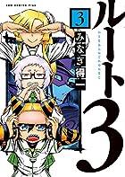 ルート3 3巻 (ガムコミックスプラス)