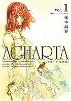 AGHARTA - アガルタ - 【完全版】 1巻 (ガムコミックス)