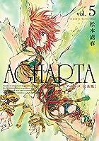 AGHARTA - アガルタ - 【完全版】 5巻 (ガムコミックス)