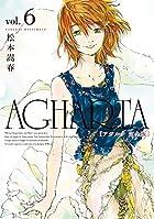 AGHARTA - アガルタ - 【完全版】 6巻 (ガムコミックス)